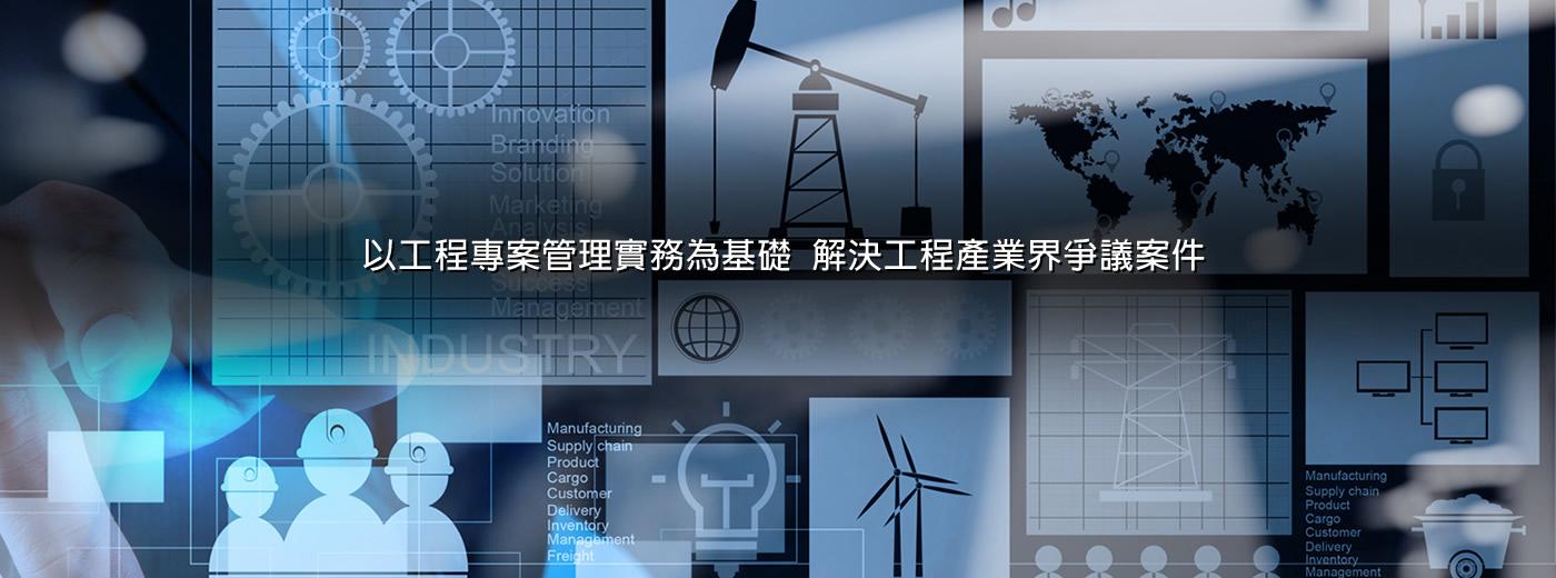 淡江大學工程法律</br>研究發展中心