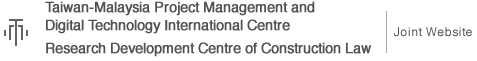 臺馬專案管理與資訊科技國際聯合中心 – 淡江大學工程法律研究發展中心 Logo