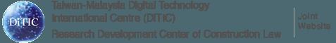 臺馬數位科技國際中心 – 淡江大學工程法律研究發展中心 Logo