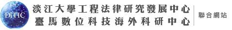 淡江大學工程法律研究發展中心 – 臺馬數位科技海外科研中心 Logo